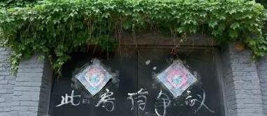 中国最大艺术家集聚风波再起 艺术家要腾退农民房?