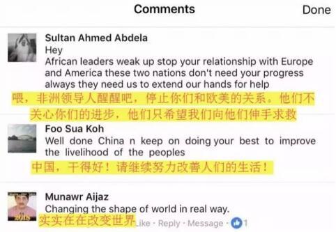"""中国在非洲做了这么多事 不是""""撒钱""""那么简单"""