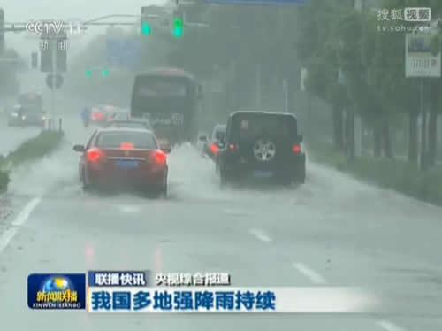 我国多地强降雨持续 27日降水范围将继续扩大