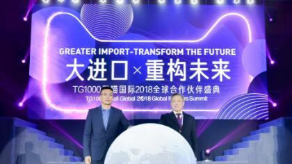 """阿里巴巴与上海达成战略合作 将打造""""永不落幕""""的国际进口博览会"""