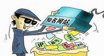 """中国严打窃取公民信息犯罪 电商揪出盗隐私""""内鬼"""""""