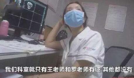 """体检之王:不健康的美年健康 深陷""""假医门"""""""