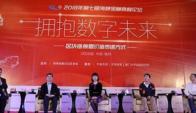 """2018海峡金融高峰论坛在福州举办 聚焦""""区块链技术应用"""""""