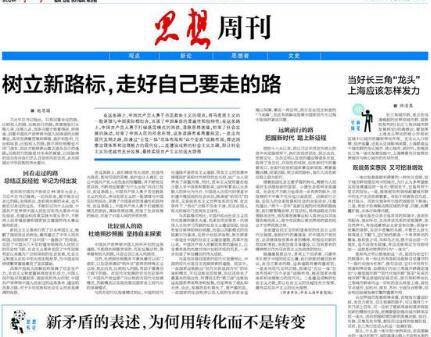 解放日报刊文:有必要切实减轻劳动者交纳养老金压力