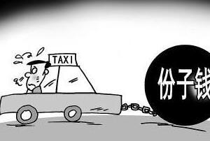"""新京报:""""份子钱""""变""""抽成""""广州出租车改革走对了"""