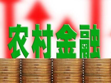 银行业继续加强金融服务 涉农和小微企业贷款稳步增长