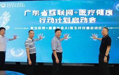 广东:AI医生走进贫困乡村