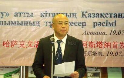 第五届世界哈萨克人大会在阿斯塔纳举行