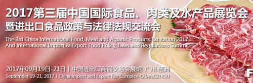2017第三届中国国际食品、肉类及水产品展览会