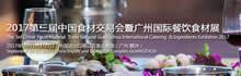 2017第三届中国食材交易会暨广州国际餐饮食材展