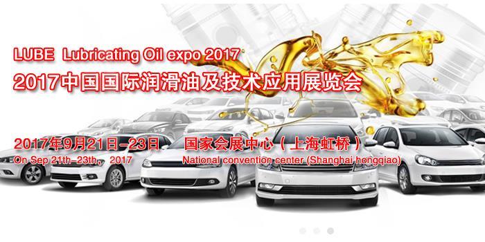 2017上海国际润滑油展览会