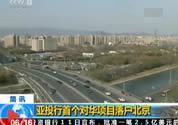 亚投行首对华项目落北京
