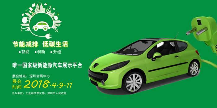 中国国际节能与新能源汽车产业展览