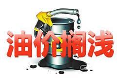 发改委:18日成品油价格不作调整
