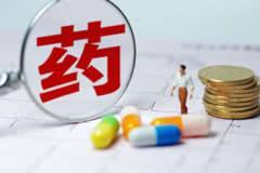 原料药或涨价停供 终端药难跟风上涨