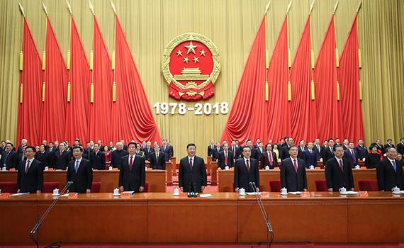 庆祝改革开放40周年大会在京举行 习近平发表重要讲话