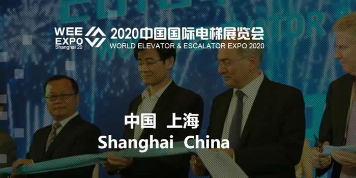 2020第十四届中国国际电梯展览会