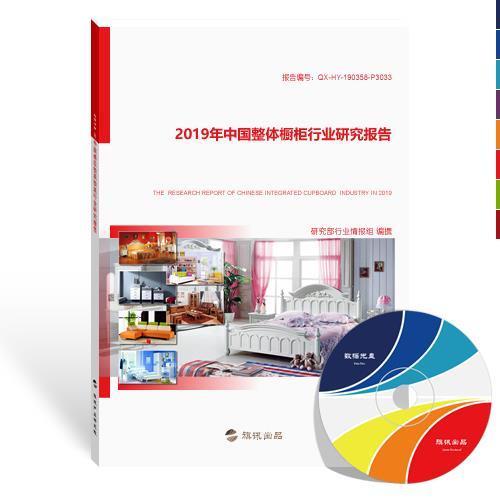 2019年中国整体橱柜行业研究报告