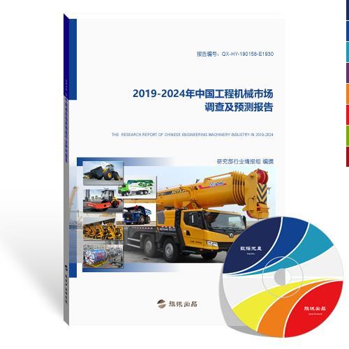 2019-2024年中国工程机械市场调查及预测报告