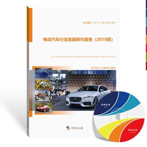 电动汽车行业发展研究报告(2019版)
