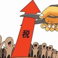 中国如何应对全球减税竞争?专家:打造良好营商环境
