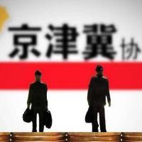 """经济日报评论:强化""""三力""""共推京津冀协同发展"""
