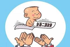 2019二孩及以上占出生人口59.5%