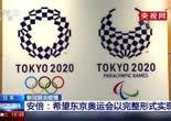 日本渴望举办东京奥运会