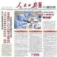 人民日报海外版望海楼:中国经济一定能过关