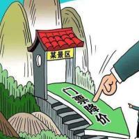 """媒体:期待""""最省钱""""黄金周助力改变""""门票经济""""模式"""
