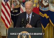 3分钟回顾美国阿富汗战争