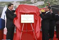 中国驻巴拿马大使馆正式揭牌 王毅出席
