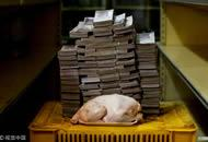 委内瑞拉货币贬值多严重?一堆钞票买只鸡