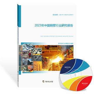 钢管行业研究报告