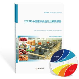 速冻食品行业研究报告