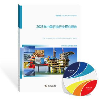 石油行业报告