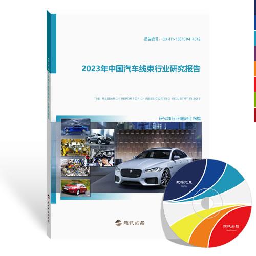 汽车线束行业研究报告