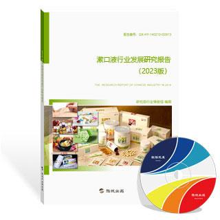 漱口液行业发展研究报告