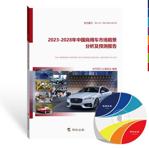 商用车市场前景分析及预测报告
