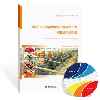 复合调味料市场调查及预测报告