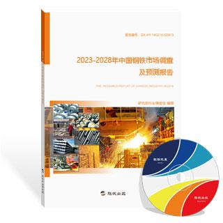 钢铁行业报告