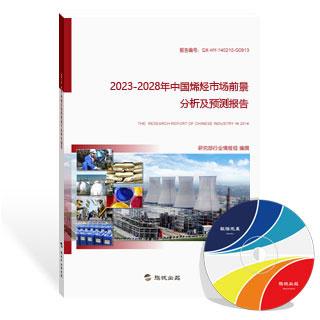 烯烃行业报告