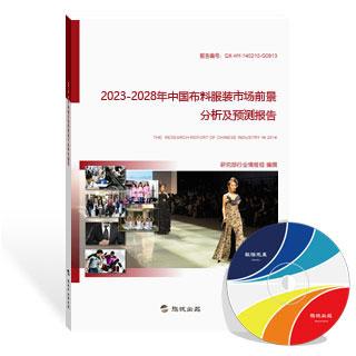 布料服装市场前景分析及预测报告