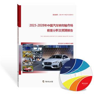 汽车转向轴市场前景分析及预测报告