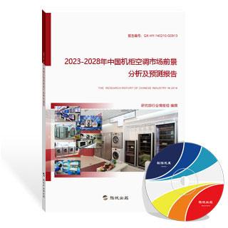 机柜空调市场前景分析及预测报告
