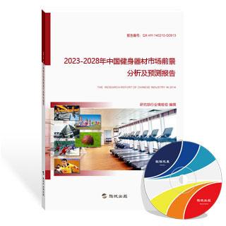 健身器材行业报告