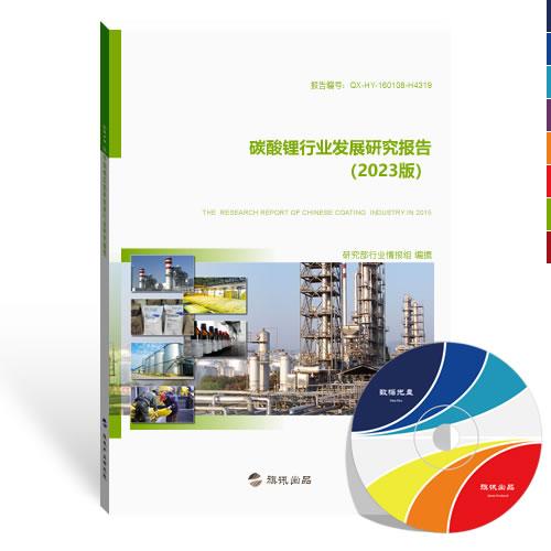 碳酸锂行业发展研究报告(2021版)